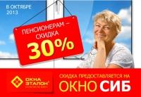 Компания «Окна Эталон» воктябре предлагает пенсионерам скидку в 30%