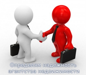Советы по выбору надежного агентства недвижимости